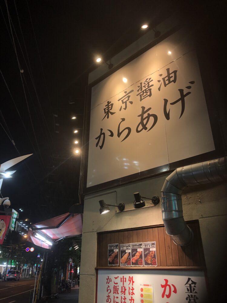 とり多津 方南町店