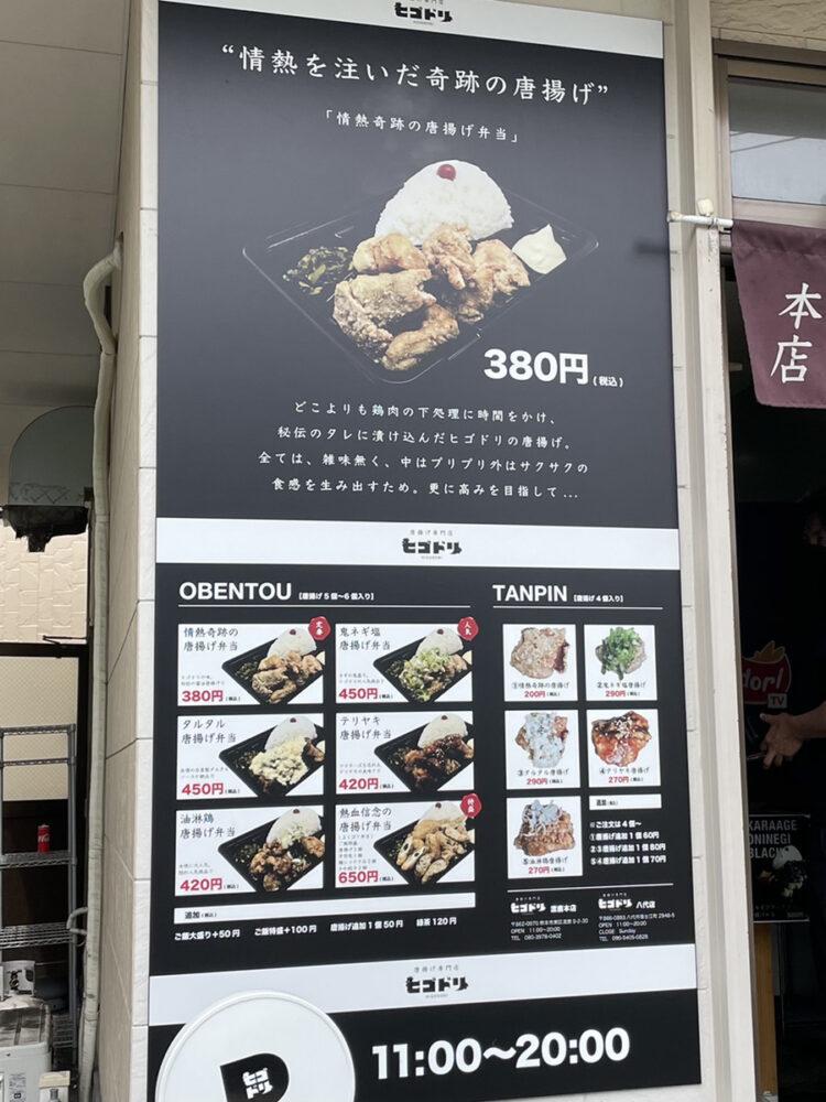 唐揚げ専門店 ヒゴドリ 渡鹿本店