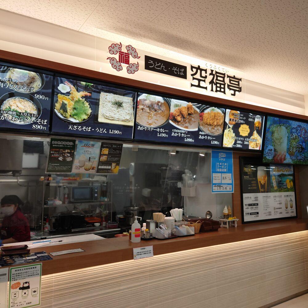キッチン空福亭(くうふくてい)