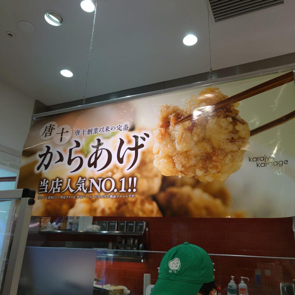 からあげの店 唐十 SAKURAMACHI Kumamoto店