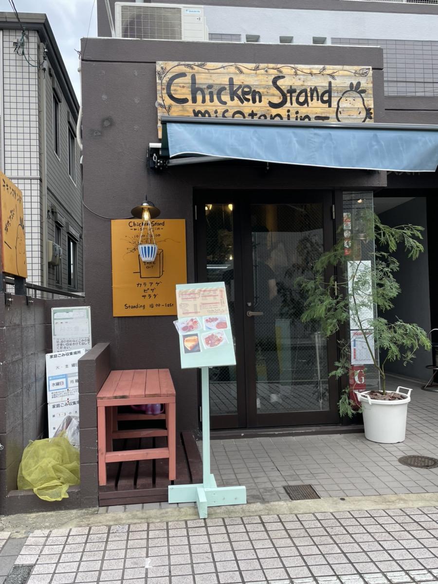 Chicken Stand -miso tenjin – チキンスタンド