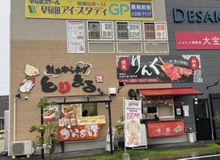 熊本からあげ とりまる。 嘉島店