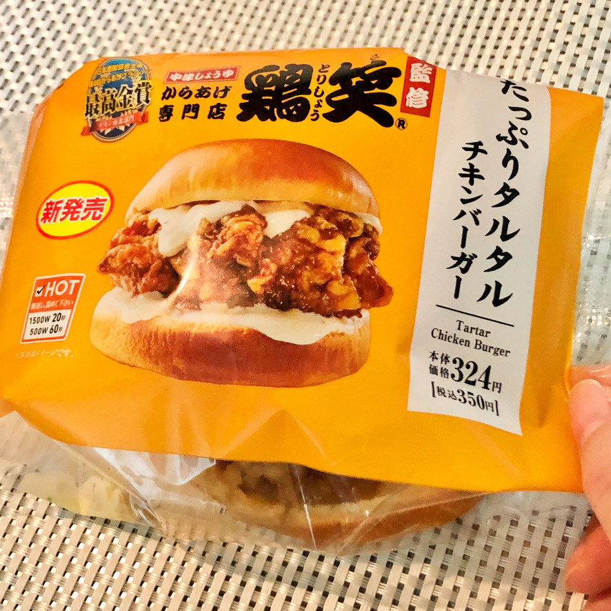 鶏笑監修たっぷりタルタルチキンバーガー