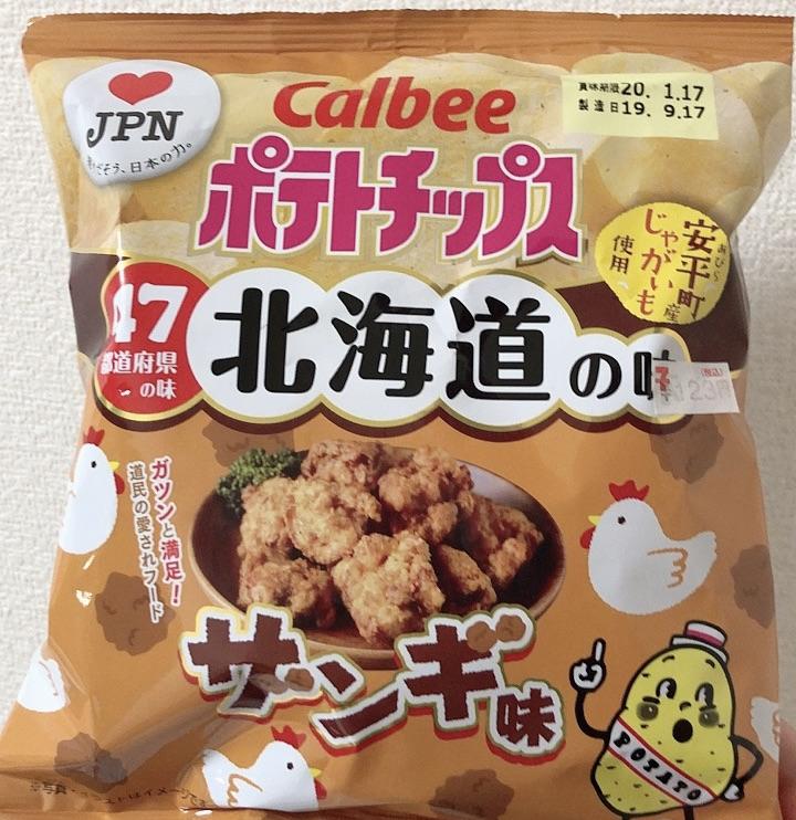 ポテトチップス 北海道の味 ザンギ味