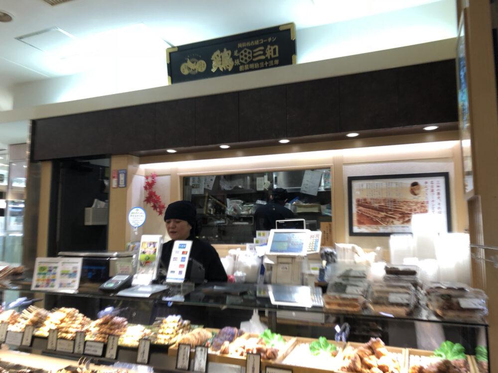 鶏三和 ペリエ西船橋店
