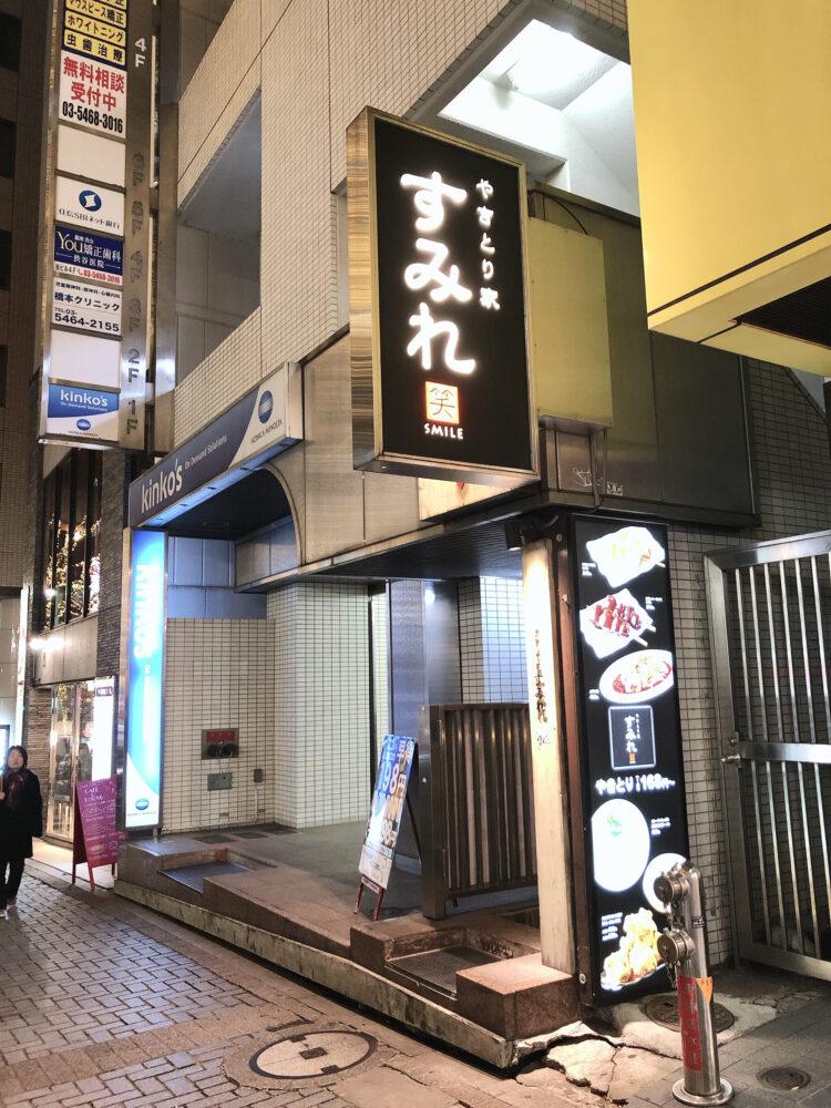 やきとり家すみれ 渋谷宮益坂店