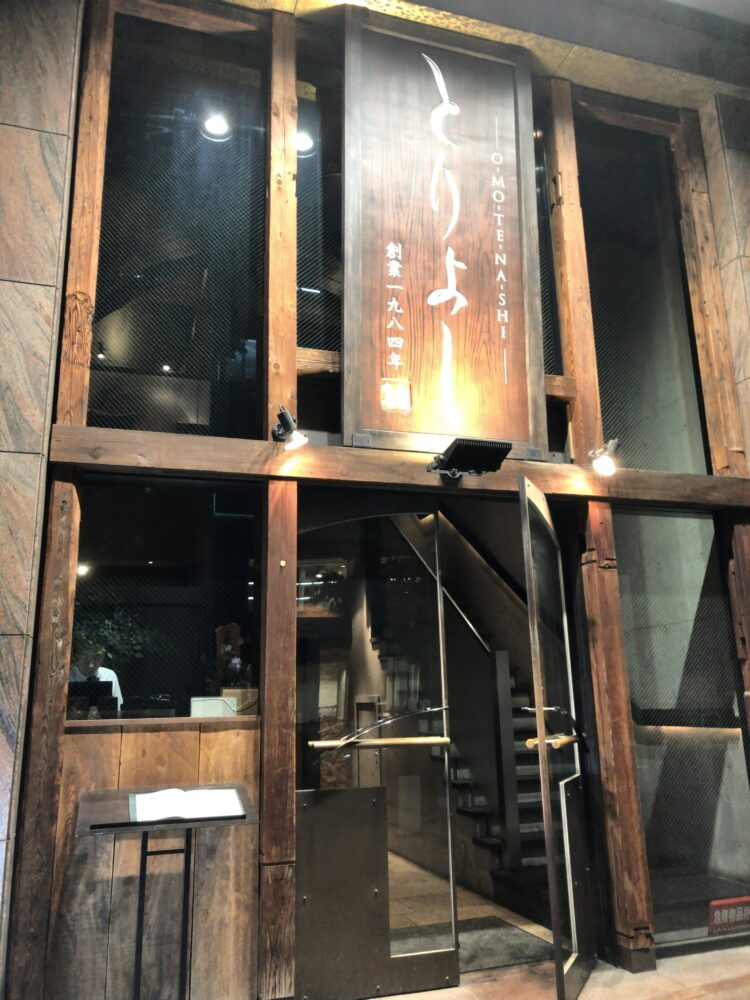 OMOTENASHI とりよし 青山店