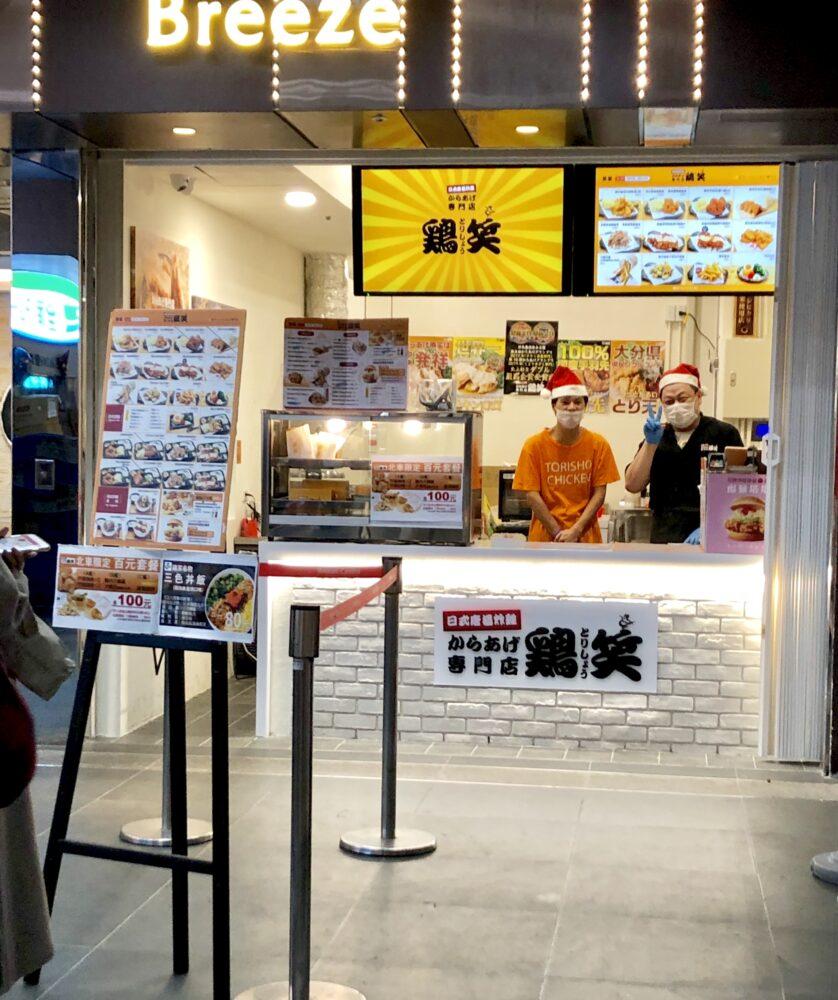 鶏笑 台北店