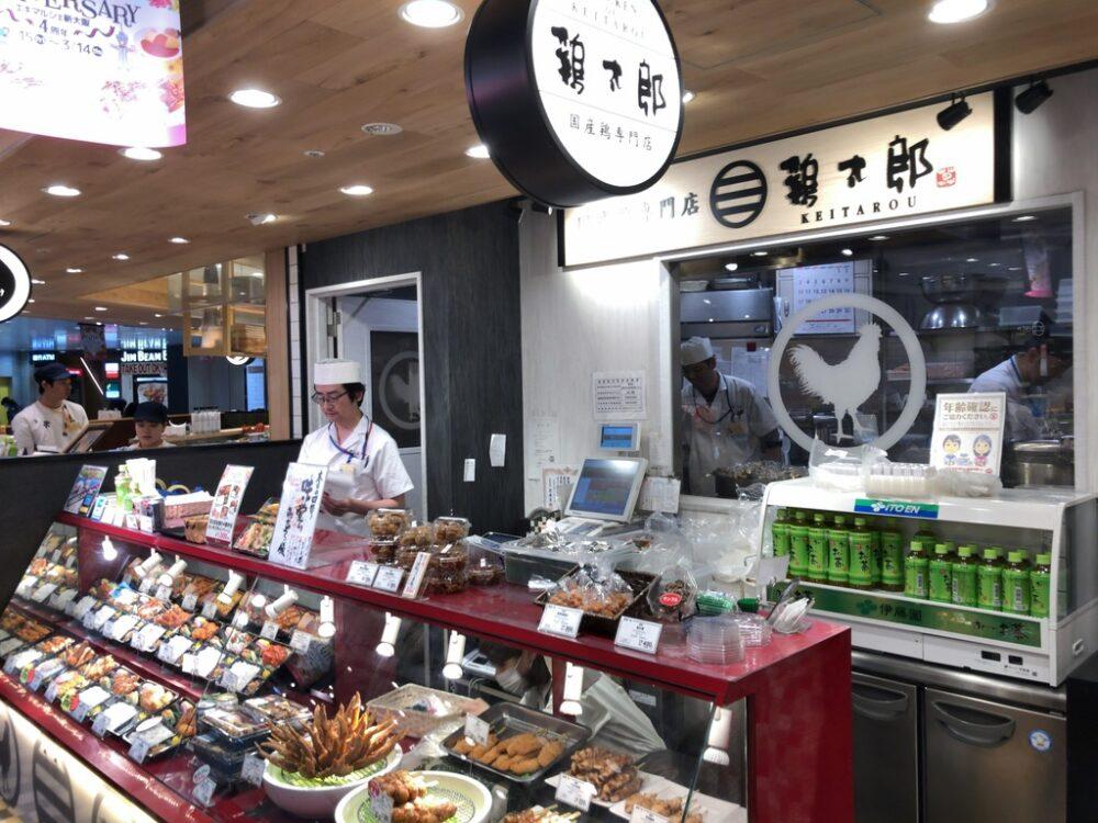 鶏太郎 アルデ新大阪店