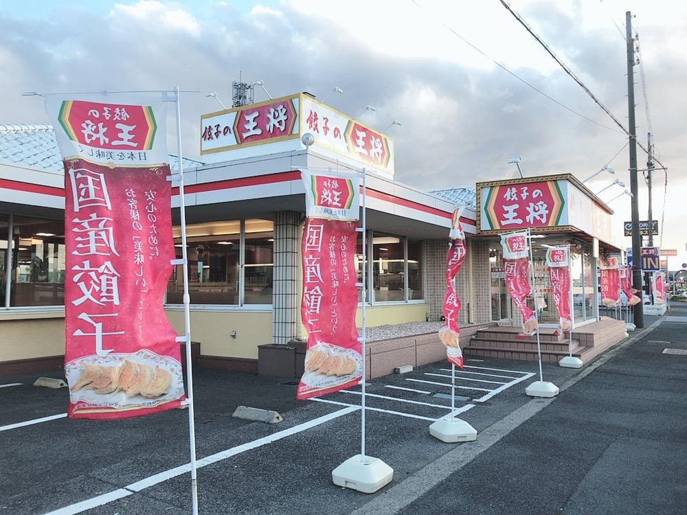 餃子の王将 国道泉佐野店