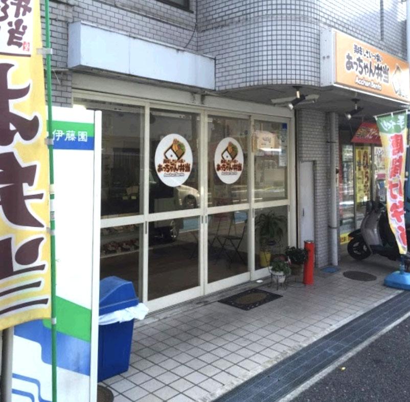 あっちゃん弁当 塚口店