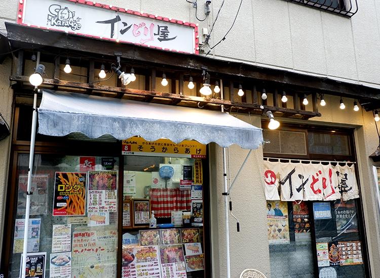 インどり屋・草加駅東口店