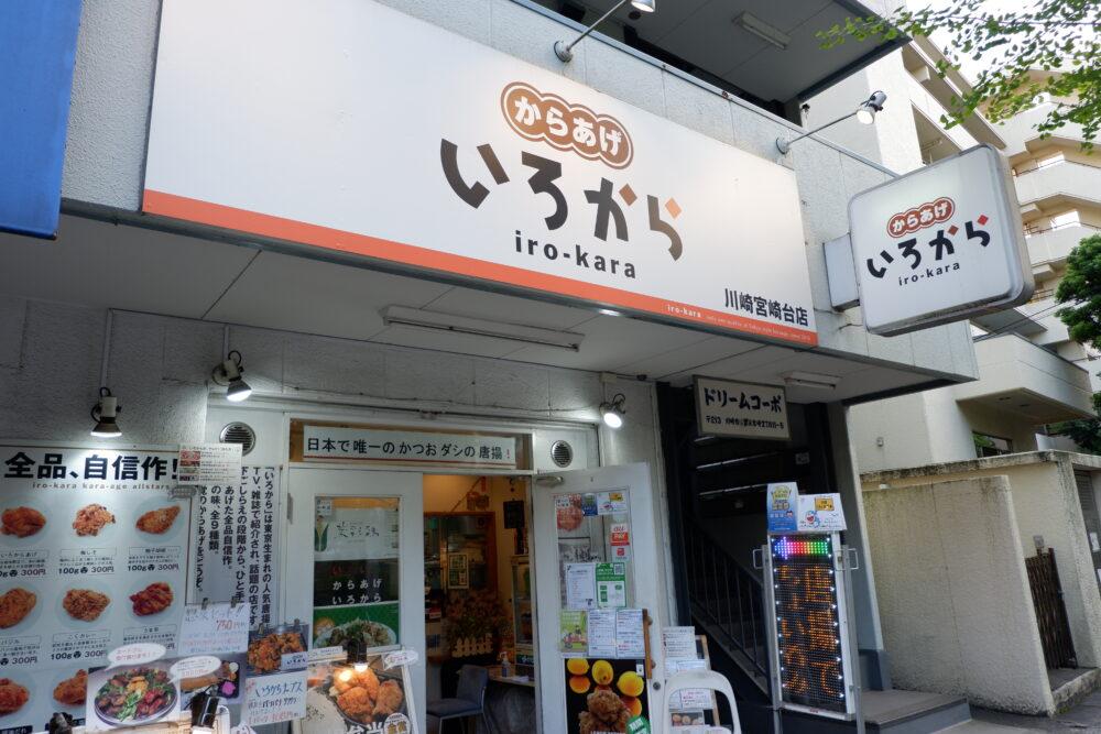 神奈川県川崎市|いろから|味付けにカツオだし、衣にパン粉。新鮮な味わいの唐揚げを『いろから』で