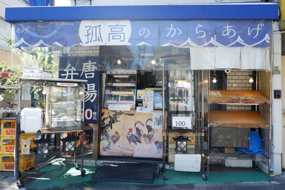 東急田園都市線・用賀駅から徒歩で2~3分ほどにある『孤高のからあげ 用賀店』