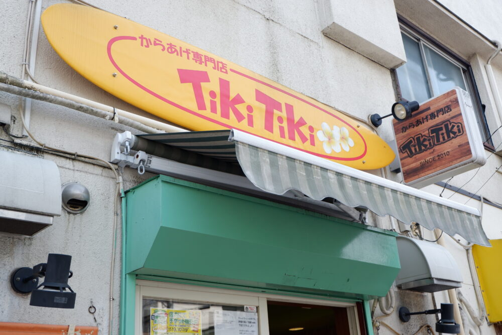 ハワイアンな雰囲気漂う『からあげ専門店 Tiki Tiki』