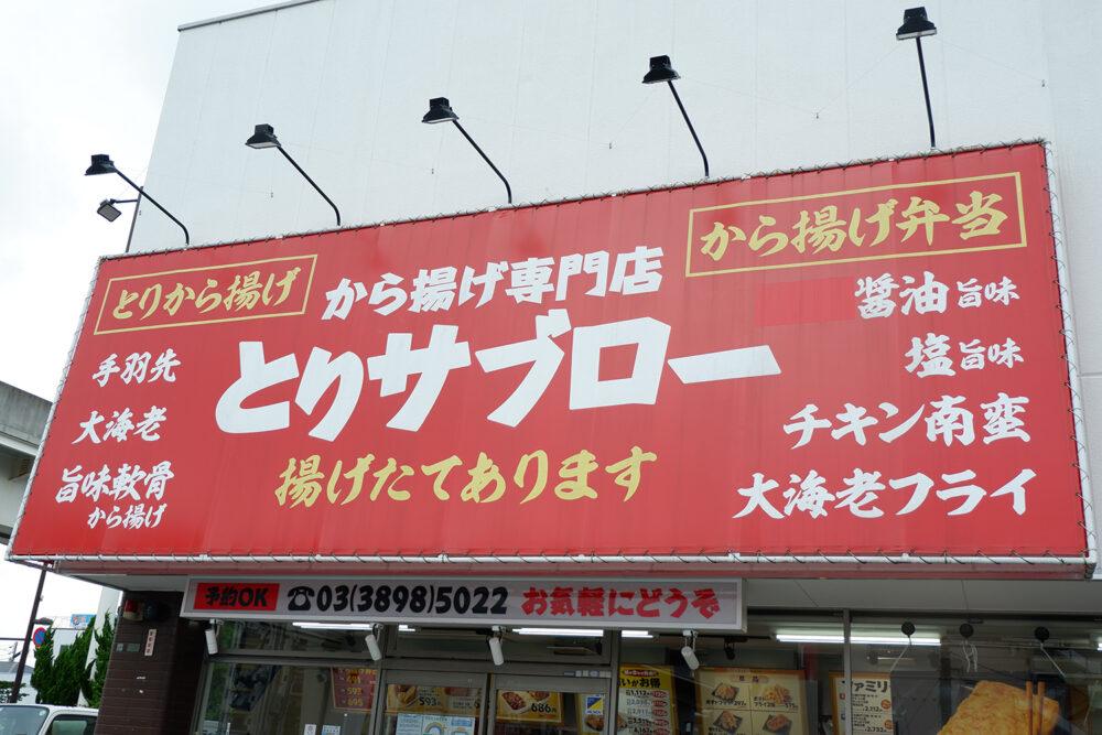 西新井大師西駅から徒歩で数十秒にある『から揚げ・から弁 揚げたて専門店 とりサブロー』足立谷在家店